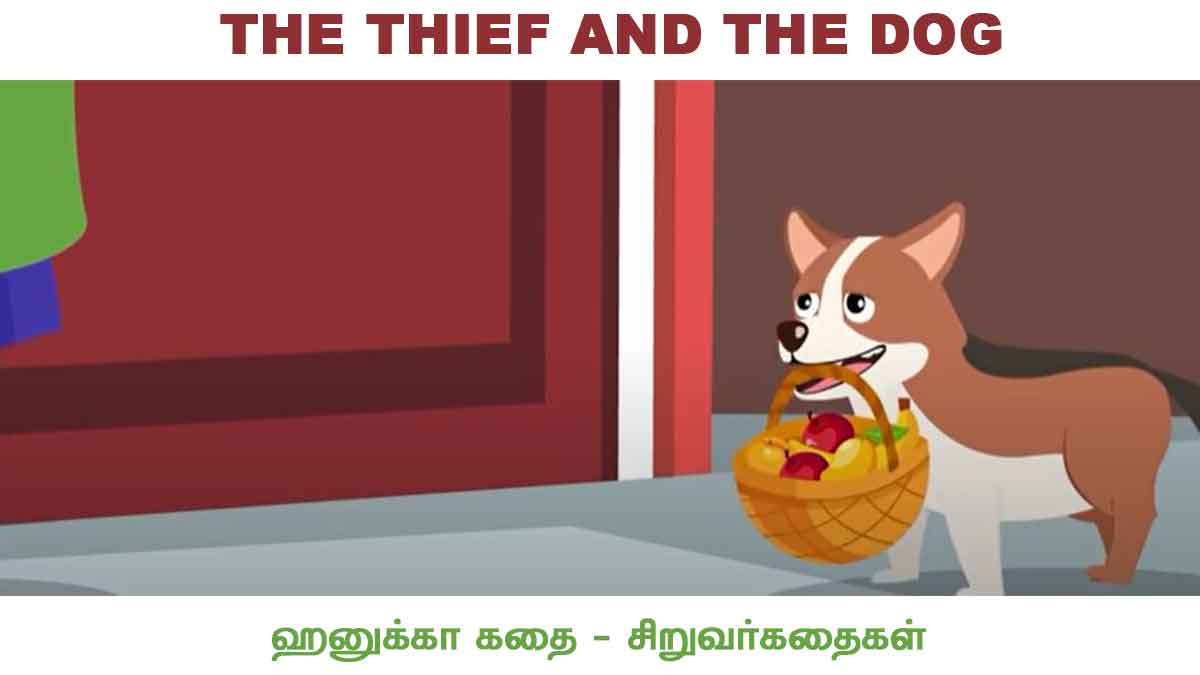 THE THIEF AND THE DOG - Thirukkural Kadhaigal