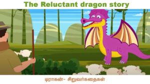 The Reluctant dragon story