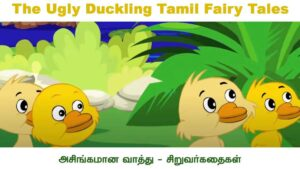 The Ugly Duckling Tamil Fairy Tales