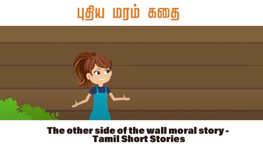 The other side of the wall moral story - Tamil Short Stories