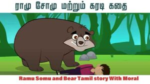Ramu Somu Story in Tamil (Karadi Story) Wild Bear Moral Story :- ராமுவும் சோமுவும் சிறந்த நண்பர்கள் ,அவுங்க ஒருநாள் காட்டு வழியா பக்கத்து ஊருக்கு போய்கிட்டு இருந்தாங்க