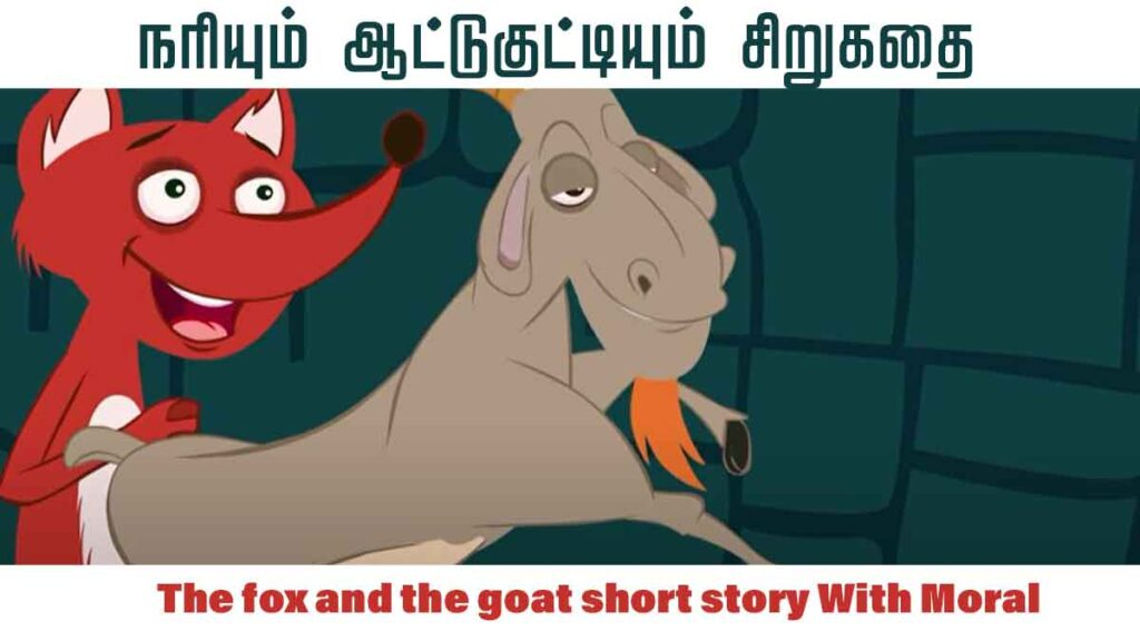 The fox and the goat short story With Moral - நரியிடம் ஏமாந்த ஆடு சிறுகதை