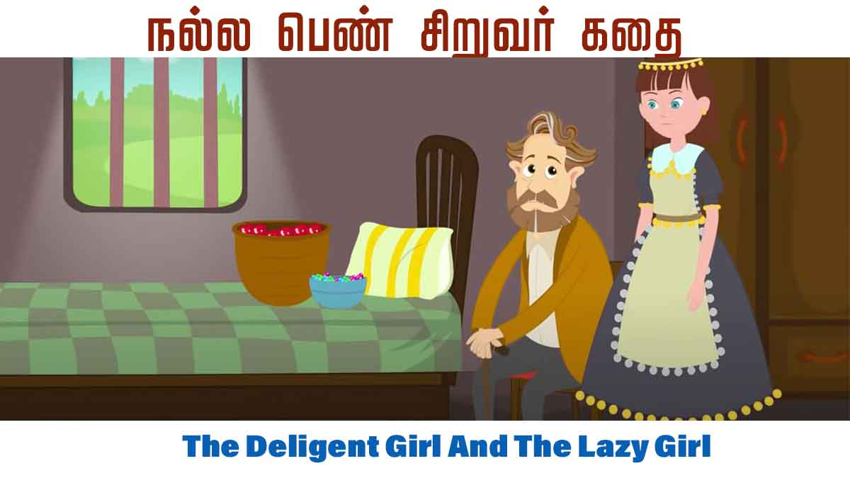 The Deligent Girl And The Lazy Girl