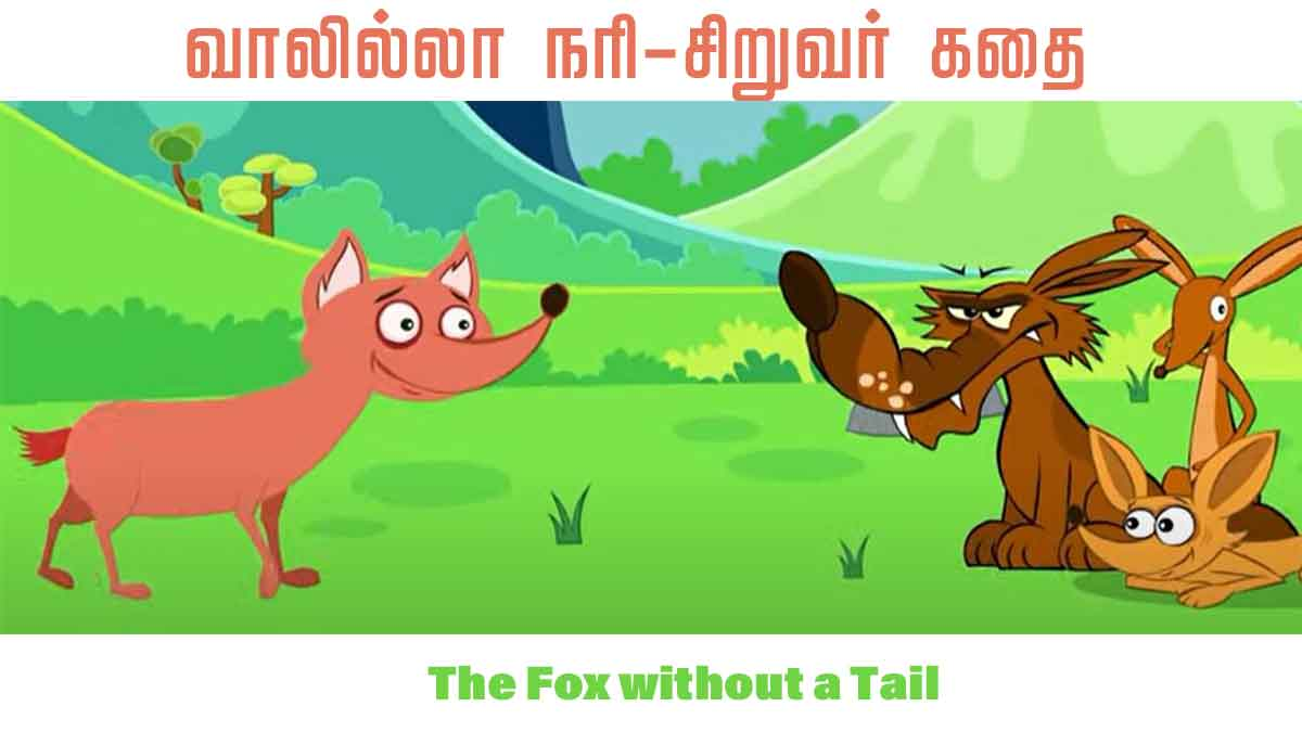 The-Fox-without-a-Tail