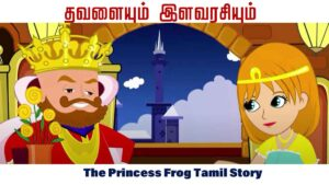 The Princess Frog Tamil Story
