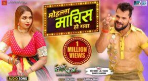 Mohalla Machis ho Gaya song lyrics ( Khesari Lal)