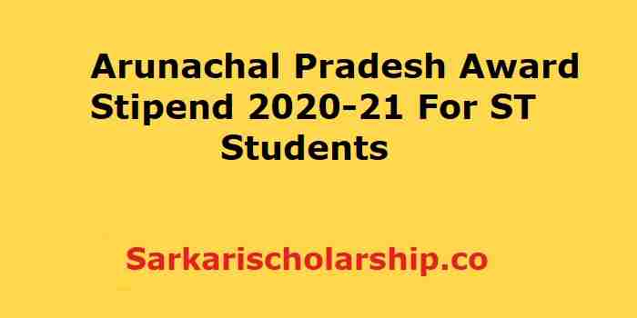 Arunachal Pradesh Award Stipend 2020-21 For ST Students - eligibility, last date, how to apply