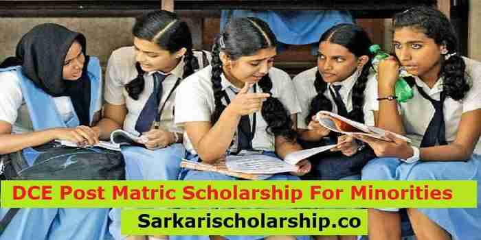 DCE Central Sector Scholarship 2020 - eligibility , last date
