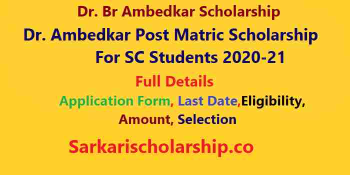 Dr. Ambedkar Post Matric Scholarship For SC Students