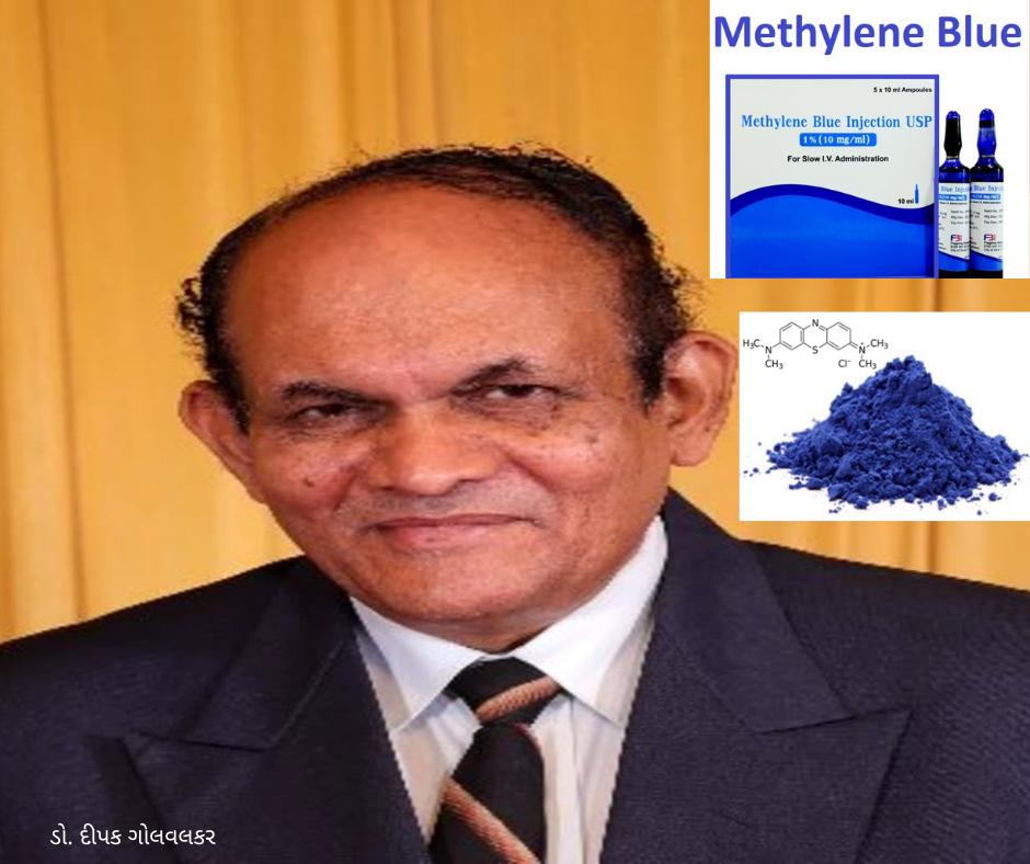Methylene Blue કોરોનાનો અકસીર ઈલાજઃ અડધી ચમચી જીભની અંદર, વાયરસ થોડીવારમાં છૂમંતર