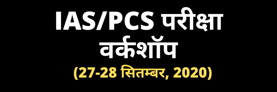 IAS_PCS Workshop