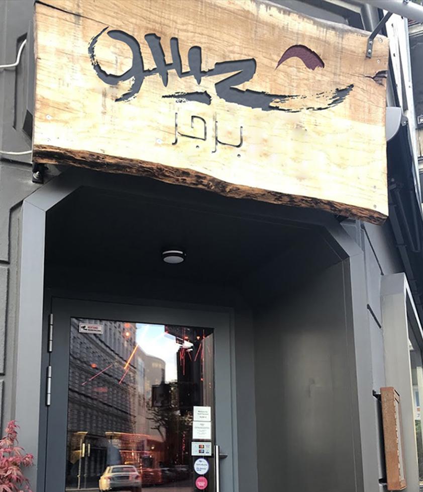 Shiso Burger