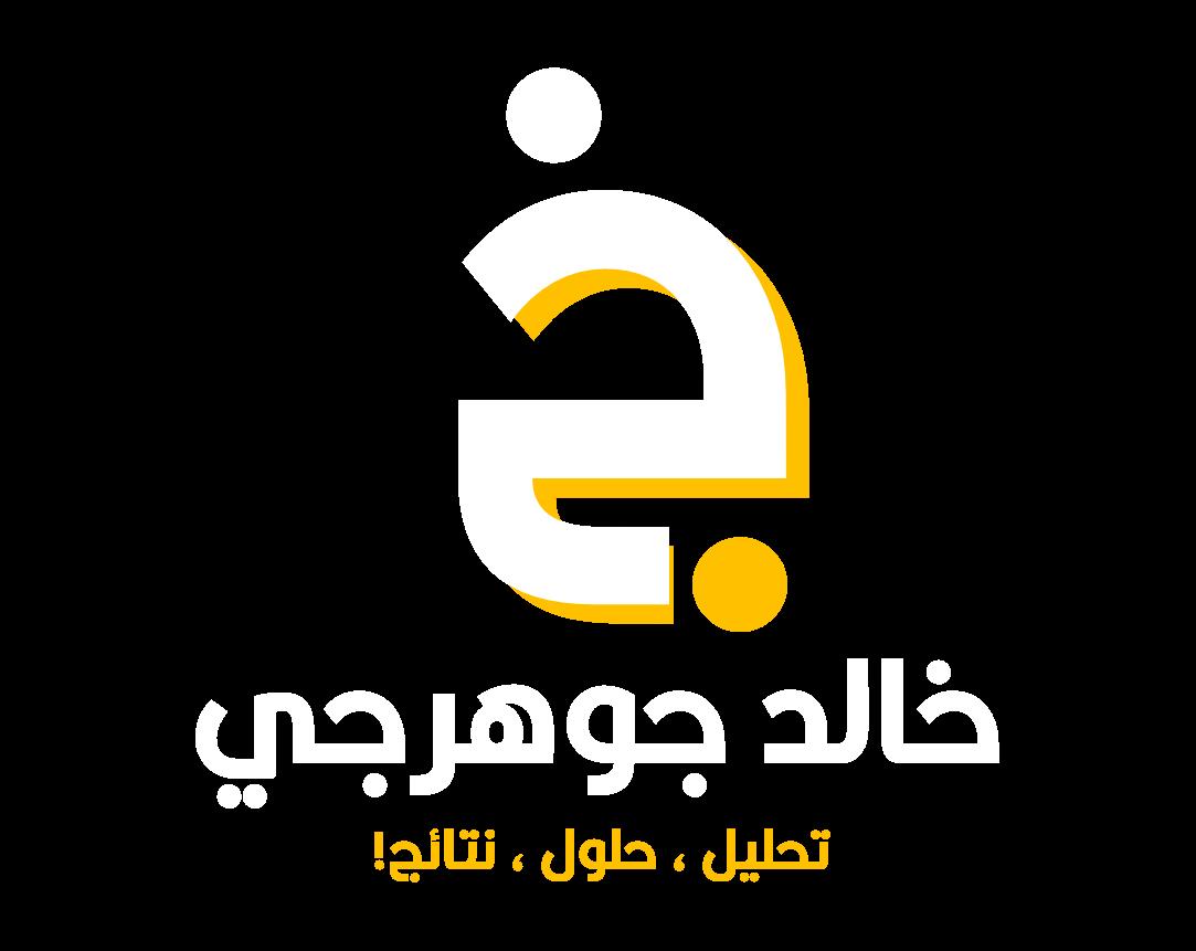 م. خالد جوهرجي | تطوير أعمال، إدارة منتجات، إدارة مشاريع، إدارة التغيير