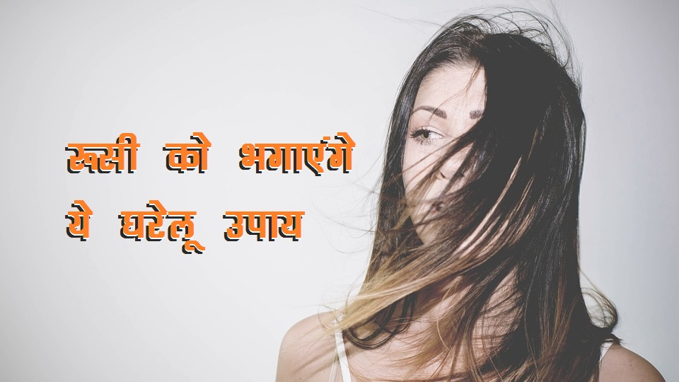Dandruff is a problem that most people have had at some time or the other. In most cases of dandruff, it can be controlled. Mild dandruff can be treated using regular shampoos. While severe cases of dandruff require special medicinal shampoos as well as expert advice.