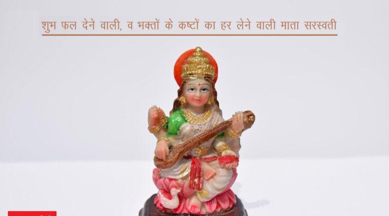 इस वर्ष देशभर में बसंत पंचमी का त्योहार 29 जनवरी को मनाया जाएगा। इस दिन को देश में वसंत ऋतु के आगमन तरह भी मनाया जाता है। बसंत पंचमी हर वर्ष माघ माह के शुक्ल पक्ष के पांचवे दिन मनाई जाती है। इस दिन विद्या की देवी, हंसवाहनी मां सरस्वती की पूजा की जाती है।