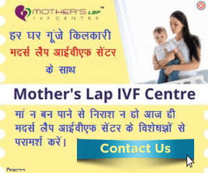 Mother's Lap IVF Center is a world class IVF center in Delhi. The number one specialist of IVF center is Dr. Shobha Gupta, who has been serving this fertility center Delhi for many years.