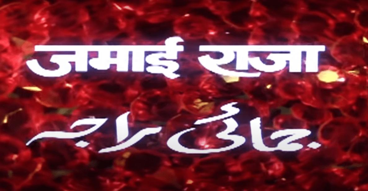 Jamai Raja Sadabhara Hindi film starring Anil Kapoor, the superhit duo of Madhuri Dixit. This film can entertain you very well.