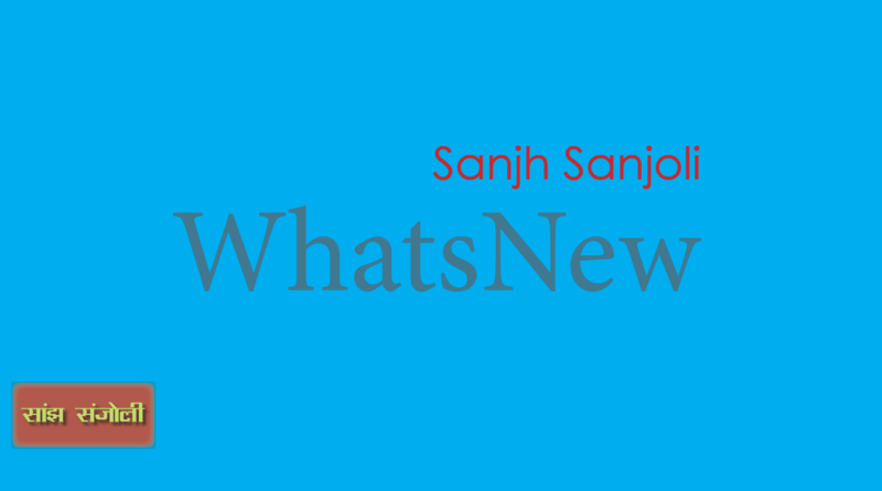 Hindi magazine Sanjh Sanjoli makes every effort to keep you updated with every news. Keep reading Hindi magazine, Sanjh Sanjoli for every latest news.