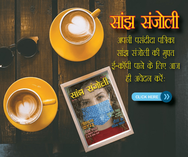 Subscribe hindi magazine for free