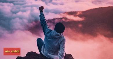 शास्त्रों में बताए नियम, चाहते हैं जीवन में शानदार सफलता?