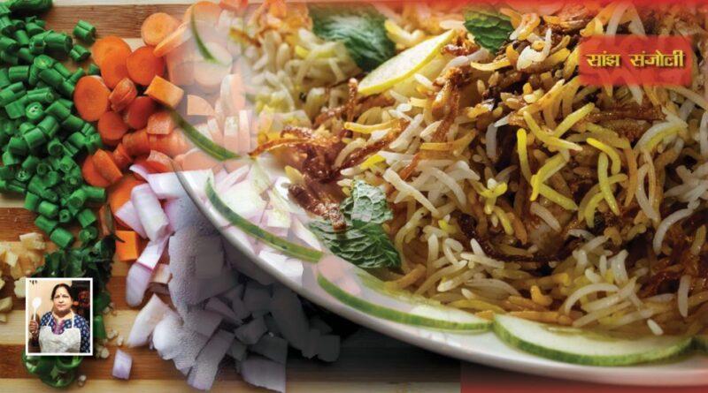 लाजवाब और लज़ीज़ वेज बिरयानी (Veg Biryani recipe in Hindi) , जिसका नाम सुनते ही सभी के मुंह में पानी आ जाता है। इसको घर पर बनाना बेहद आसान है, आज हम आपको वेज बिरयानी की सबसे आसान रेसिपी बताने जा रहे हैं, जिसे सांझ संजोली पत्रिका से शेयर किया है होममेकर रेखा शुक्ला ने