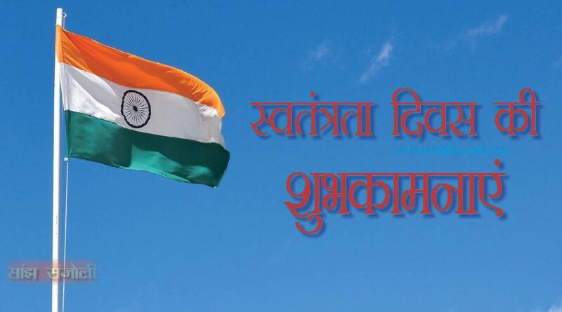 swatantrata diwas ki hardik shubhkamnaye banner