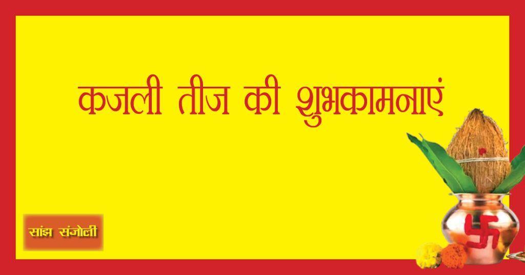 Kajri teej Wishes 2020: तीज पर शानदार Shayari, WhatsApp Messages से दें बधाई, शुभकामनाएं