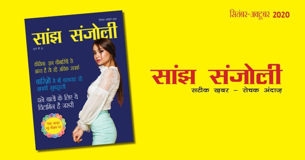 e magazine in hindi free download
