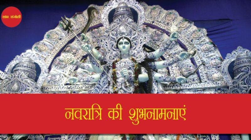 Navratri Shayari, Whatsapp Messages, Quotes, Status, wishes, Images, Sms in Hindi,