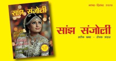 sanjoli hindi magazine