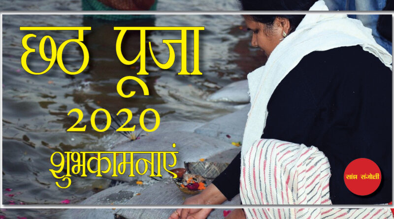 appy chhath puja image full hd