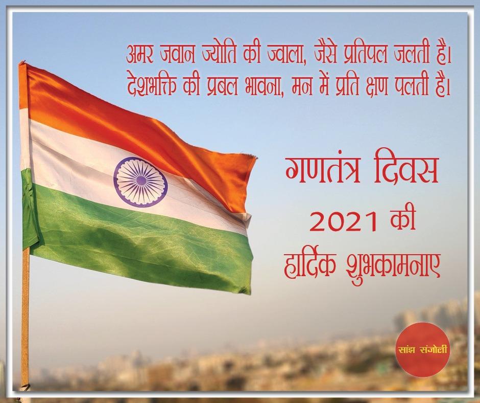 गणतंत्र दिवस की हार्दिक शुभकामनाएं 2021
