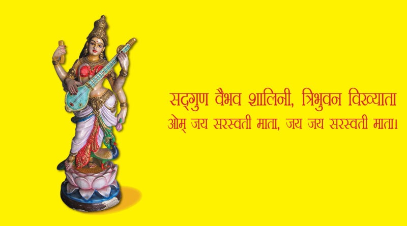 basant panchami 2021 in india