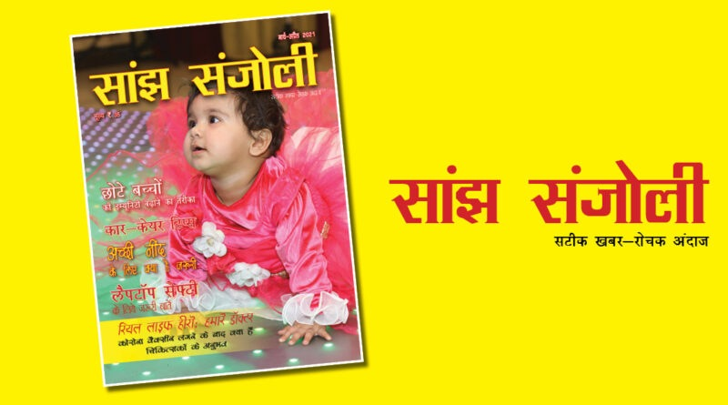 free hindi magazine downloads pdf
