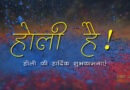 Happy Holi 2021 Wishes Images, Quotes, Status, Messages,