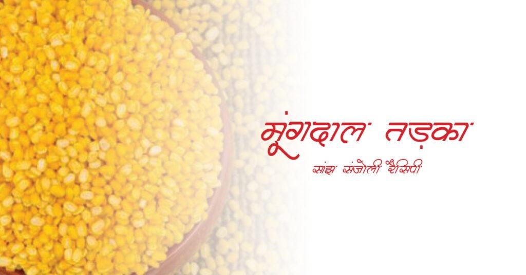 moong dal recipe in hindi