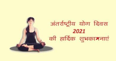 Happy international yoga day 2021 hindi wishes