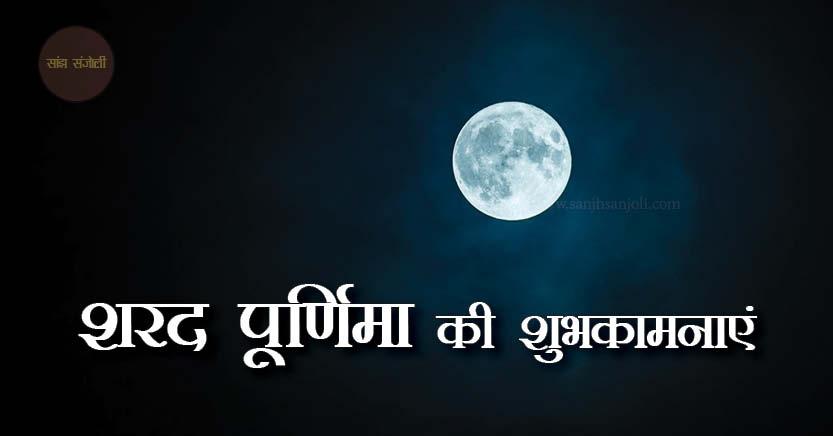 Sharad purnima शुभकामनाएं