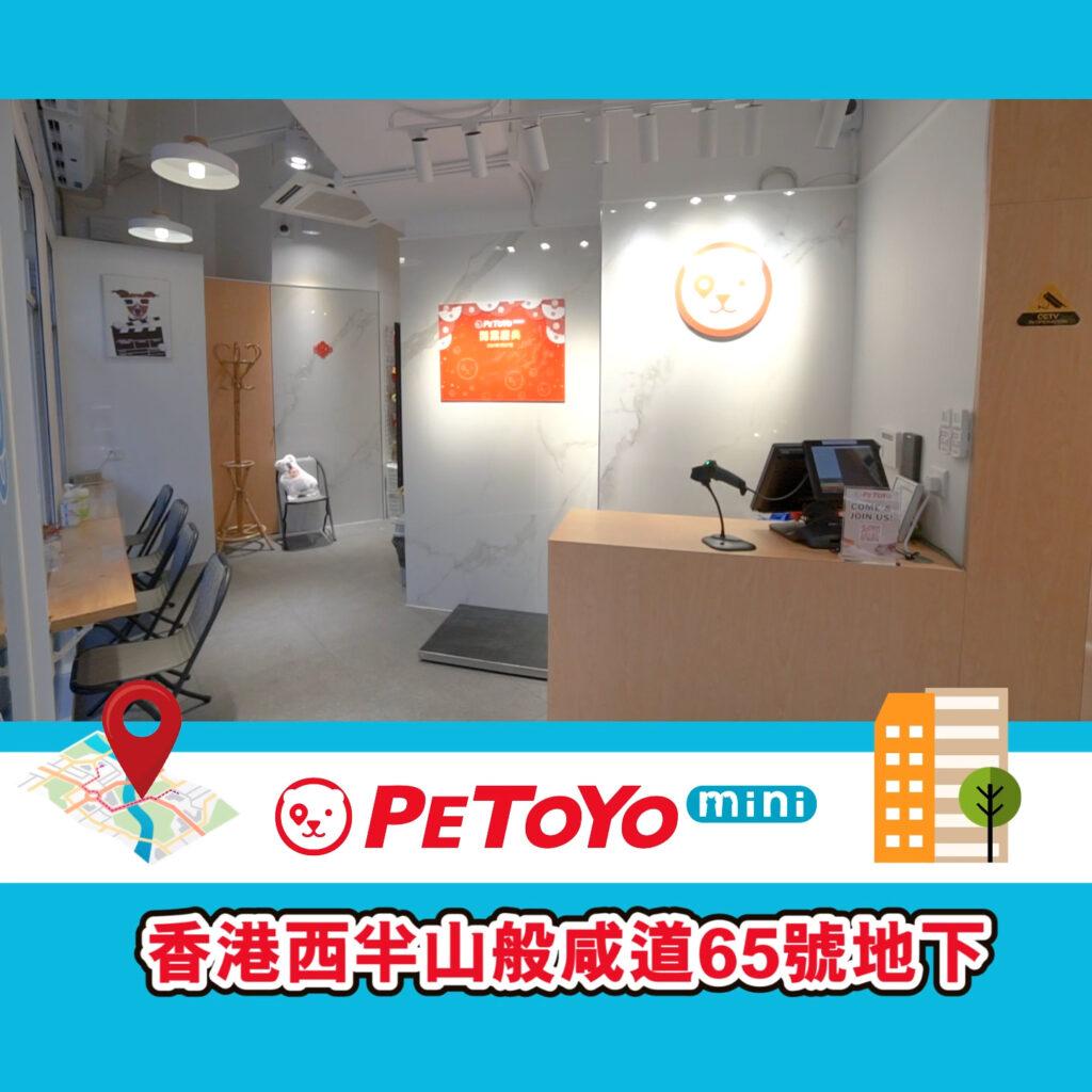 Petoyo Mini FB_20210310.00_01_33_24.Still017