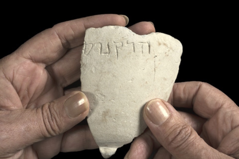 """The fragment of an ancient limestone bowl that has the name """"Hyrcanus"""" in Hebrew engraved on it."""