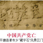270-Million-Year-Old Stone Bears Words: 'Chinese Communist Party Perishes'
