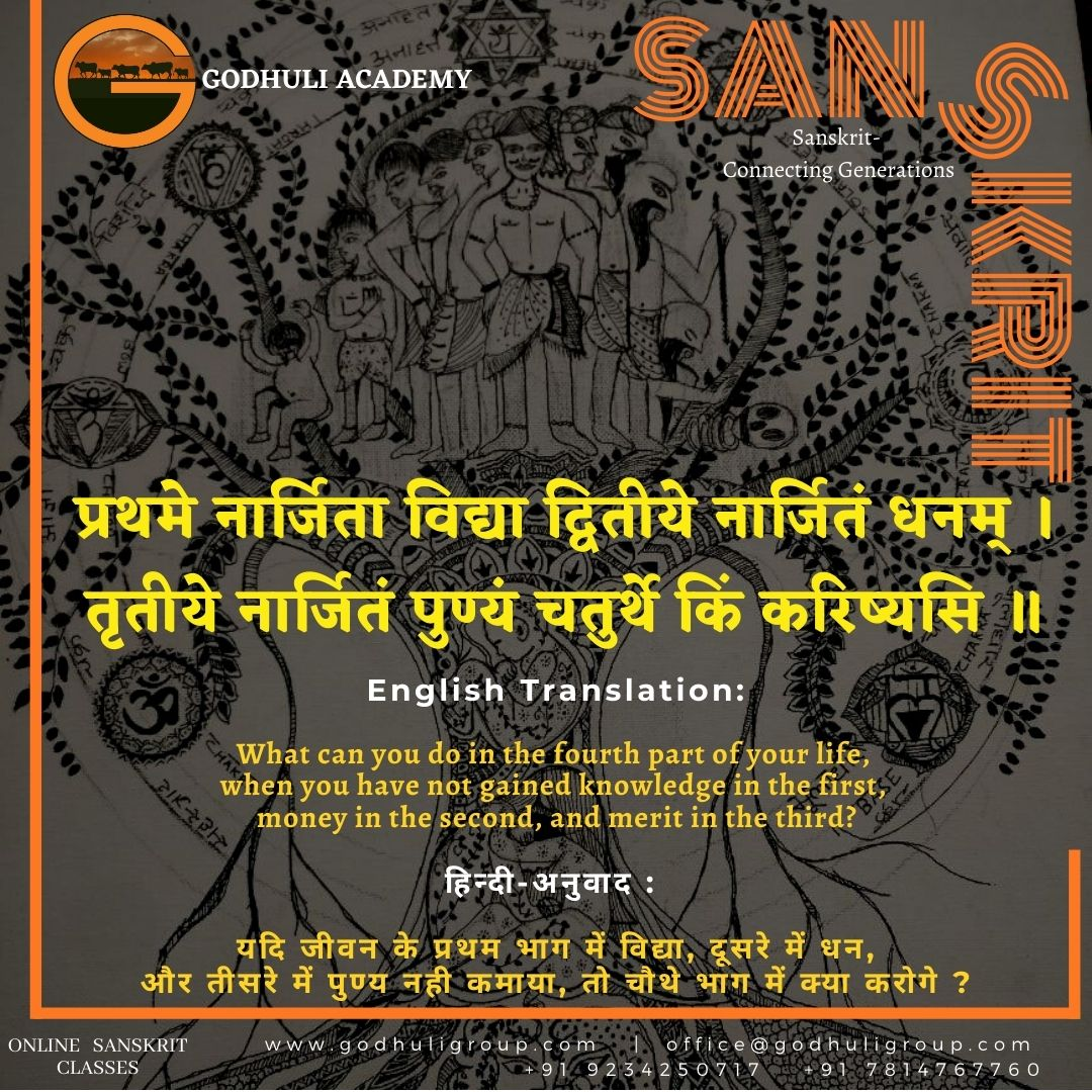 Sanskrit16