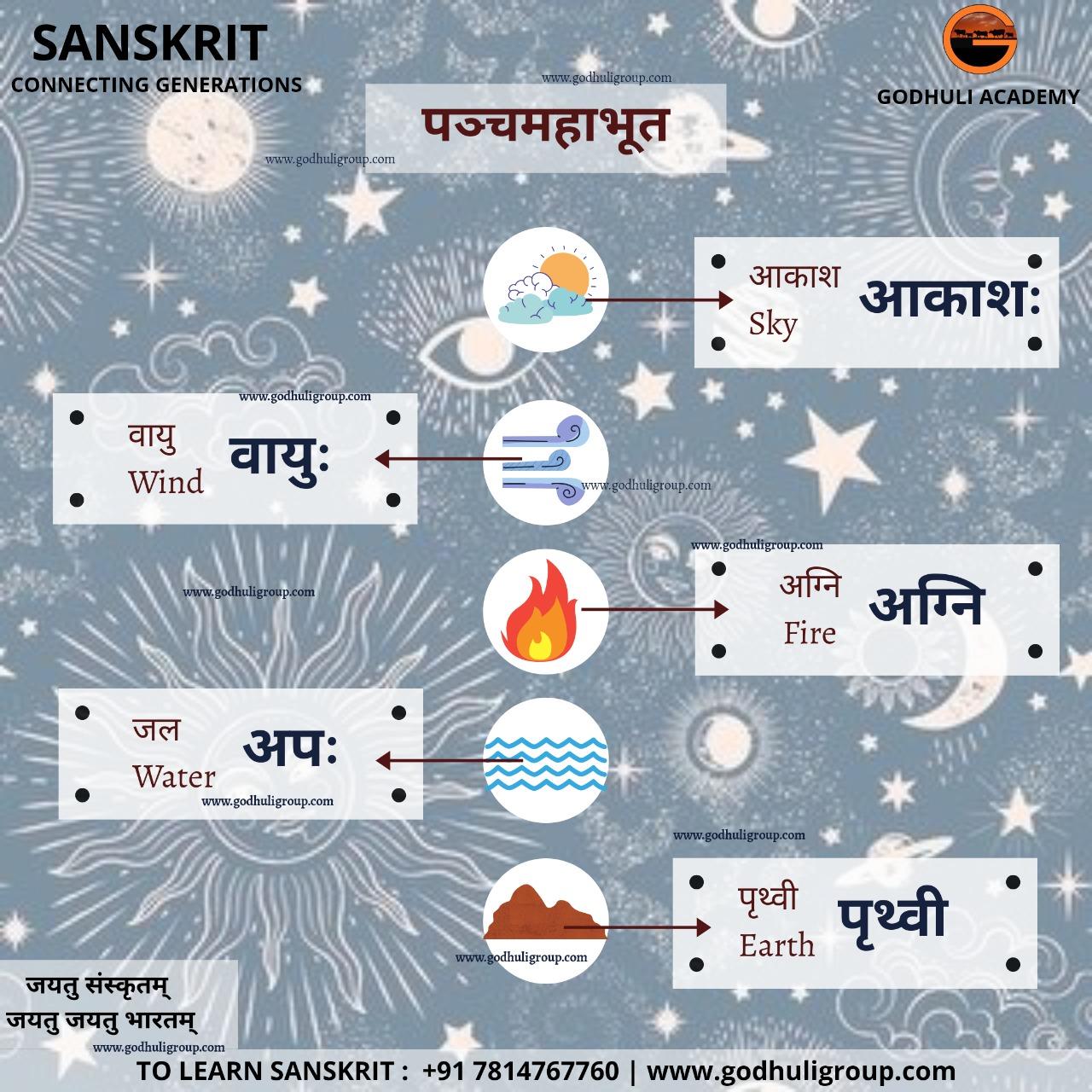 Sanskrit5