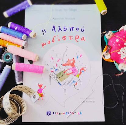 Βιβλία που Ξεχώρισαν: Η Αλεπού Μοδίστρα