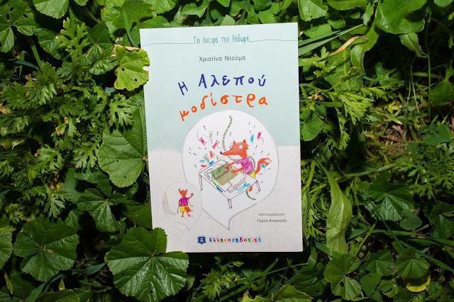 #μενουμεσπιτι και διαβάζουμε υπέροχα παιδικά βιβλία