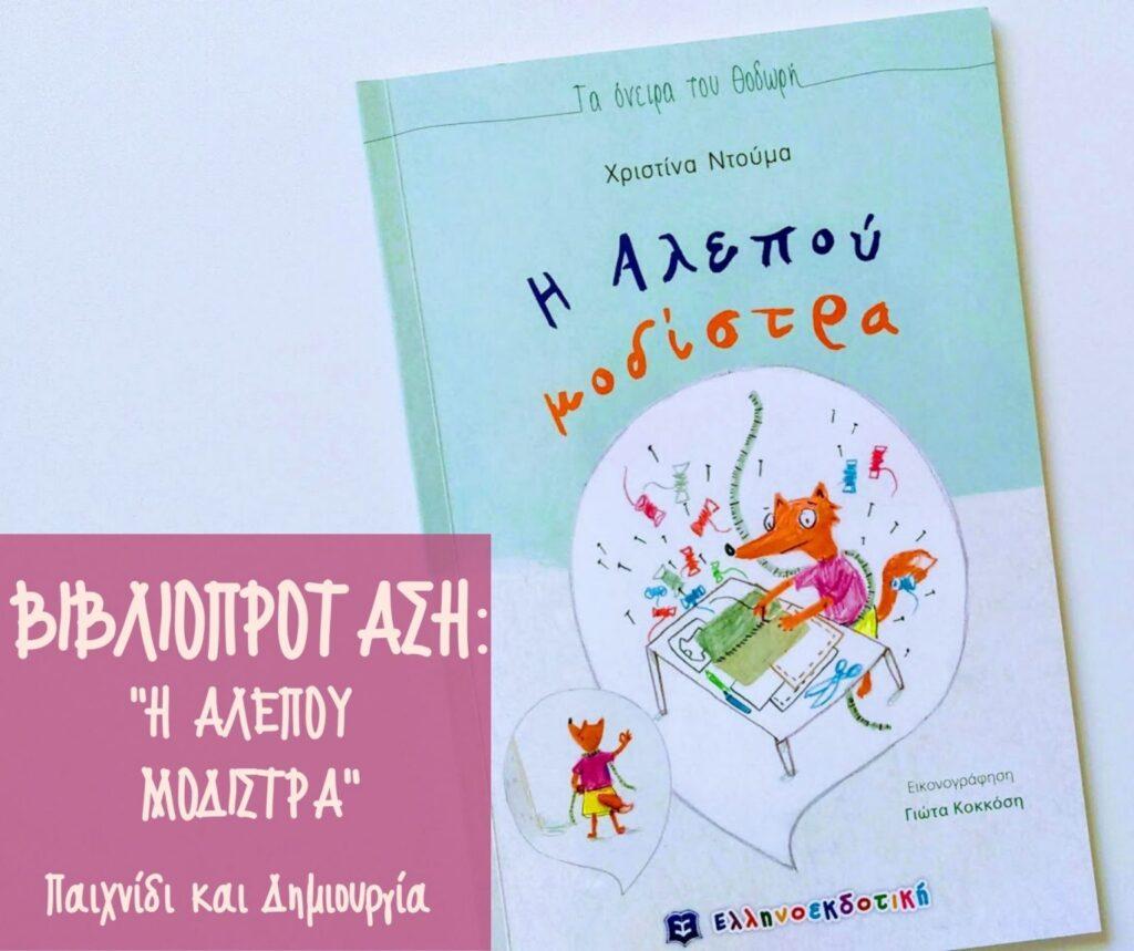 """Βιβλιοπρόταση: """"Η Αλεπού Μοδίστρα"""" Από Τη Σειρά Βιβλίων """"Τα Όνειρα Του Θοδωρή"""""""