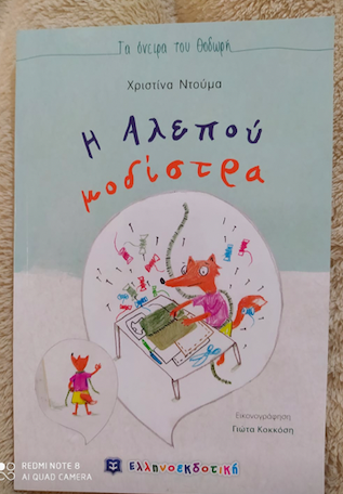 8 ξεχωριστά νέα παιδικά βιβλία από την Ελληνοεκδοτική