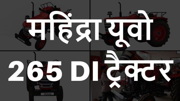 Mahindra Yuvo 265 DI Tractor Price List Specs & Mileage 2020