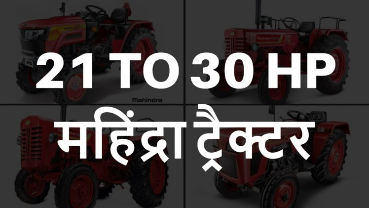 Latest 21 TO 30 HP Mahindra Tractors Price Specs & Review 2020