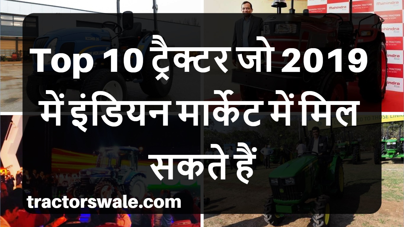 Top 10 Upcoming Tractors in India 2020